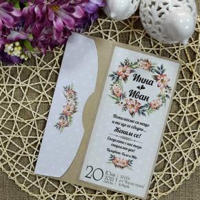 Сватбена покана AMOR 3422